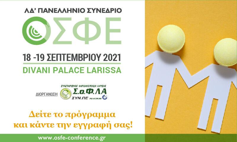 Το ΛΔ' Συνέδριο της ΟΣΦΕ στη Λάρισα