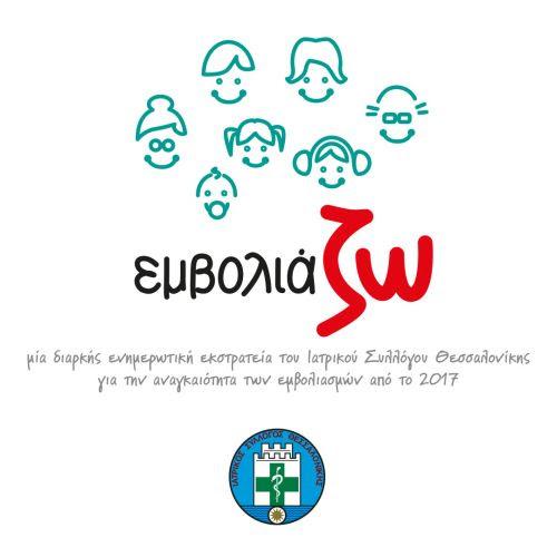 Ν. Νίτσας: «Πιο επίκαιρη παρά ποτέ η φετινή ετήσια δράση του Ιατρικού Συλλόγου Θεσσαλονίκης #εμβολιαΖΩ…»