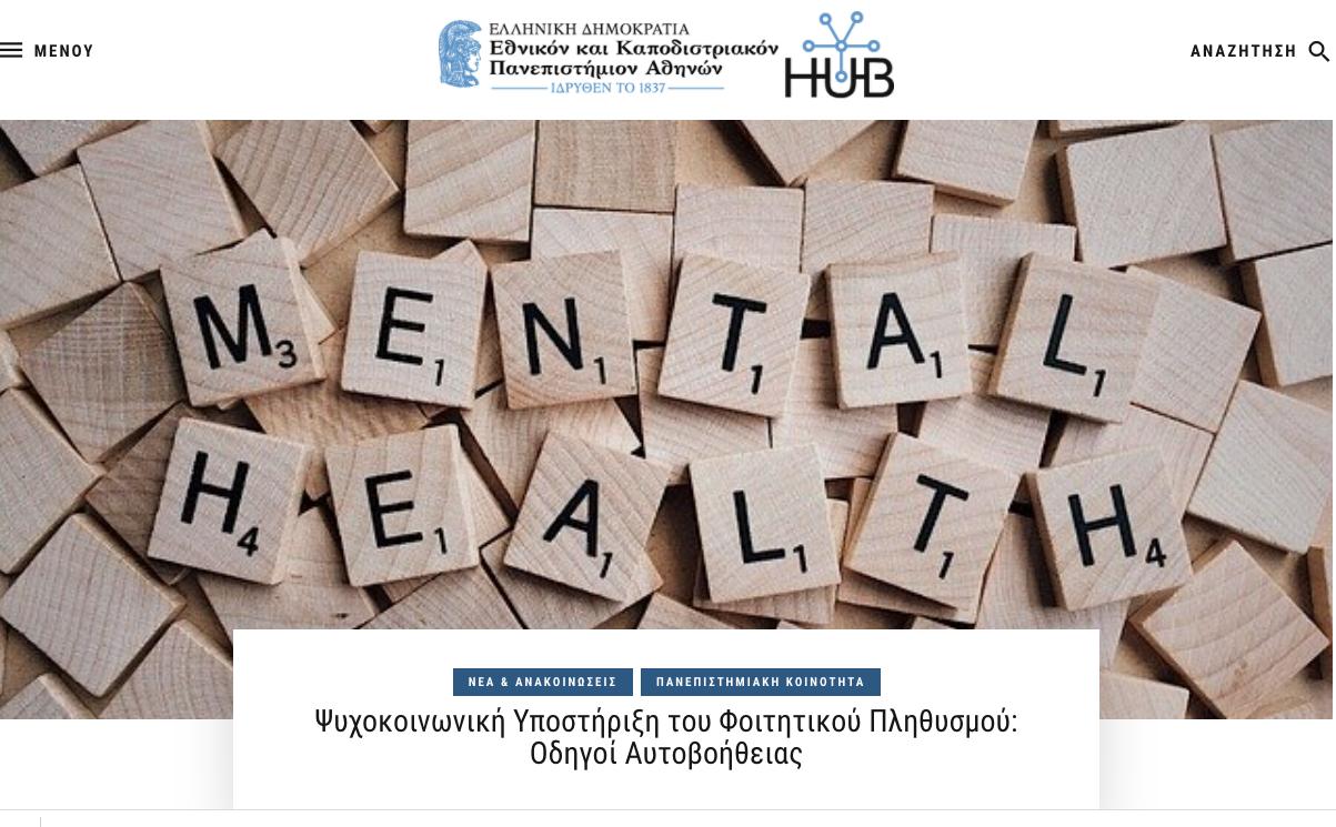Ψυχοκοινωνική υποστήριξη του φοιτητικού πληθυσμού: Οδηγοί Αυτοβοήθειας